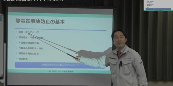 化学工場の静電気事故防止ノウハウ【実践編】