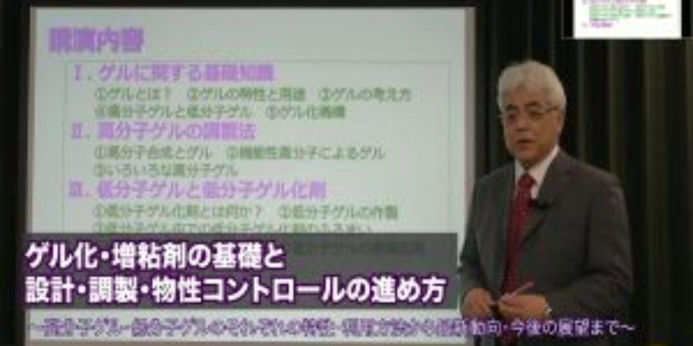 ゲル化_tdo2020112701