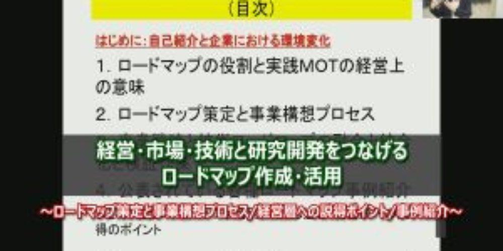 ロードマップ_tdo2020070801