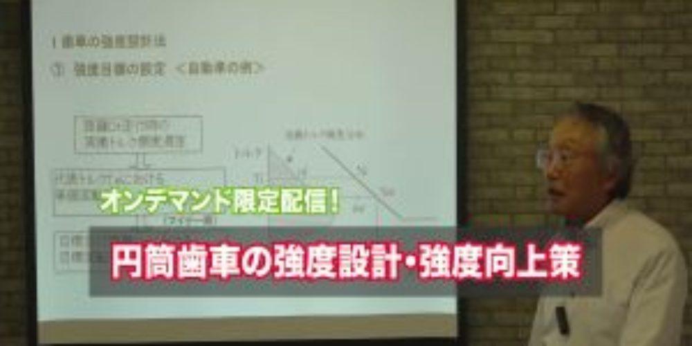 円筒歯車の強度設計サムネ_tdo2020100103