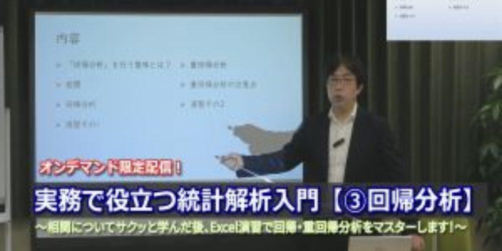 回帰分析_tdo2020110902