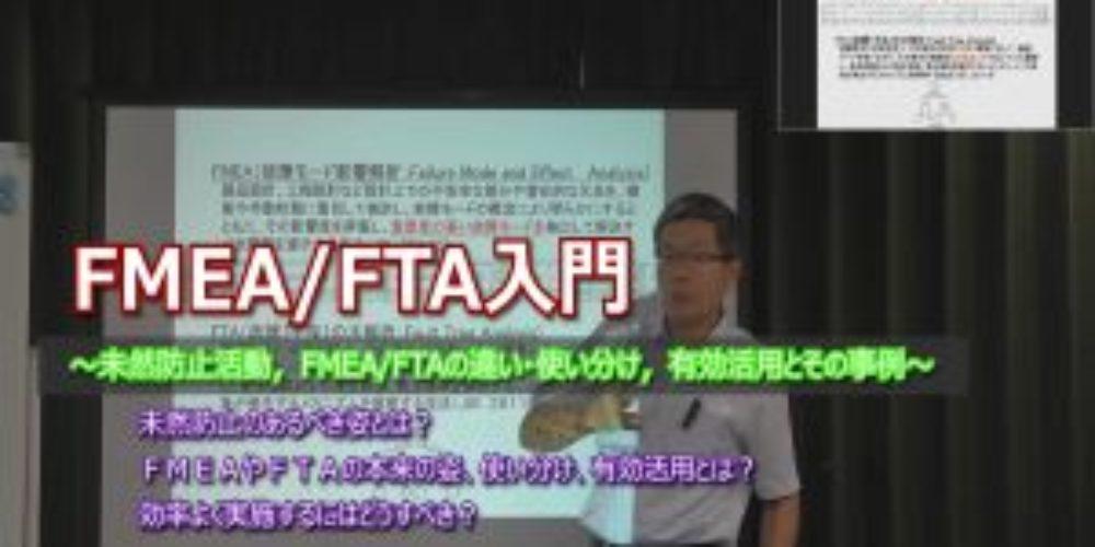 FMEA・FTA_tdo2020071701
