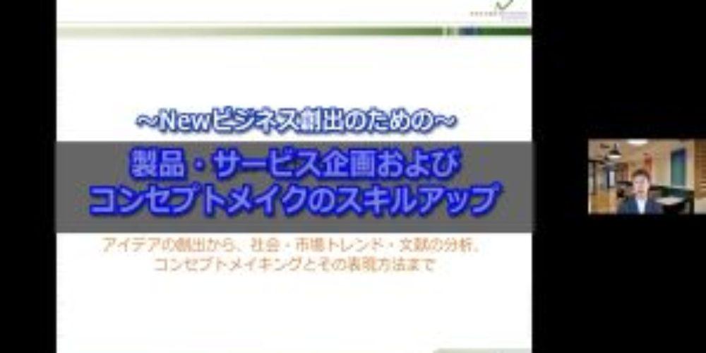 tdo2021012001_コンセプトメイク